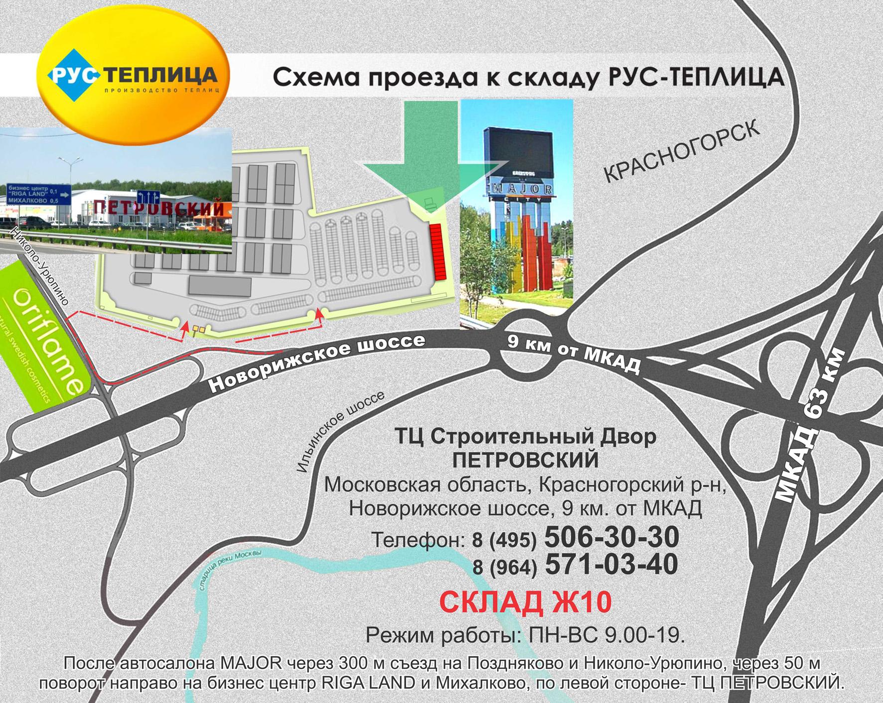 Схема проезда до петровского строительного рынка