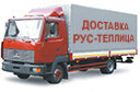 доставка РУС-ТЕПЛИЦА